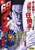 69デナシスペシャル 熱き拳編 (Gコミックス)