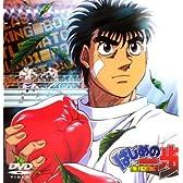 はじめの一歩 VOL.1 [DVD]