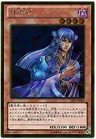 GR◇月読命(GS05-JP003)