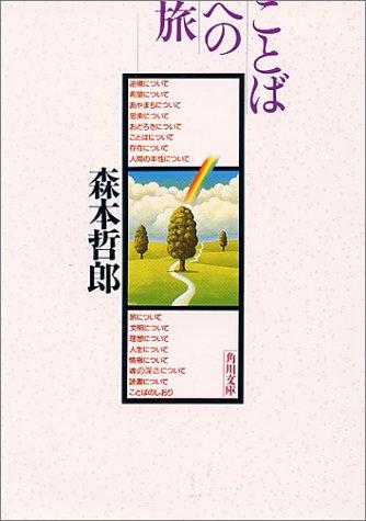 ことばへの旅 1 (角川文庫 緑 439-1)