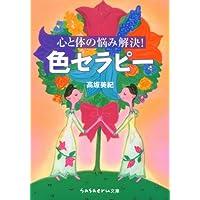 心と体の悩み解決!色セラピー (sasaeru文庫)