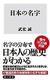 日本の名字 (角川新書)