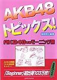 AKB48トピックス!―AKB48vsモーニング娘