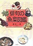 俳句の魚菜図鑑 画像