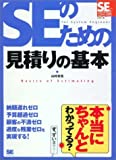 SEのための見積りの基本 (SEの現場シリーズ)