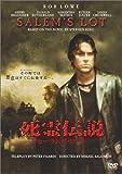 死霊伝説 セーラムズ・ロット [DVD]