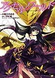アクセル・ワールド 04 (電撃コミックス) 画像
