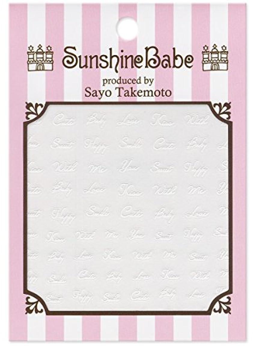 数学毛布既にサンシャインベビー ジェルネイル 武本小夜のネイルシール Sayo Style レターズ3(ホワイト)