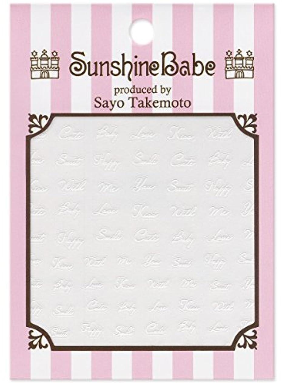 許さない口述する気難しいサンシャインベビー ジェルネイル 武本小夜のネイルシール Sayo Style レターズ3(ホワイト)