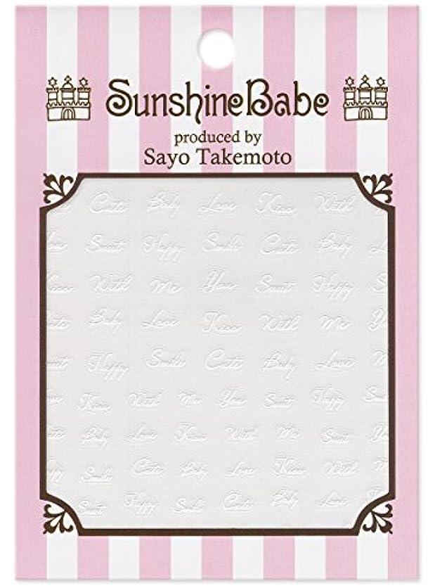 外観一族引き算サンシャインベビー ジェルネイル 武本小夜のネイルシール Sayo Style レターズ3(ホワイト)