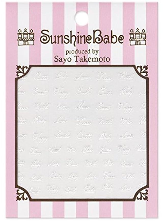 物質予算認めるサンシャインベビー ジェルネイル 武本小夜のネイルシール Sayo Style レターズ3(ホワイト)