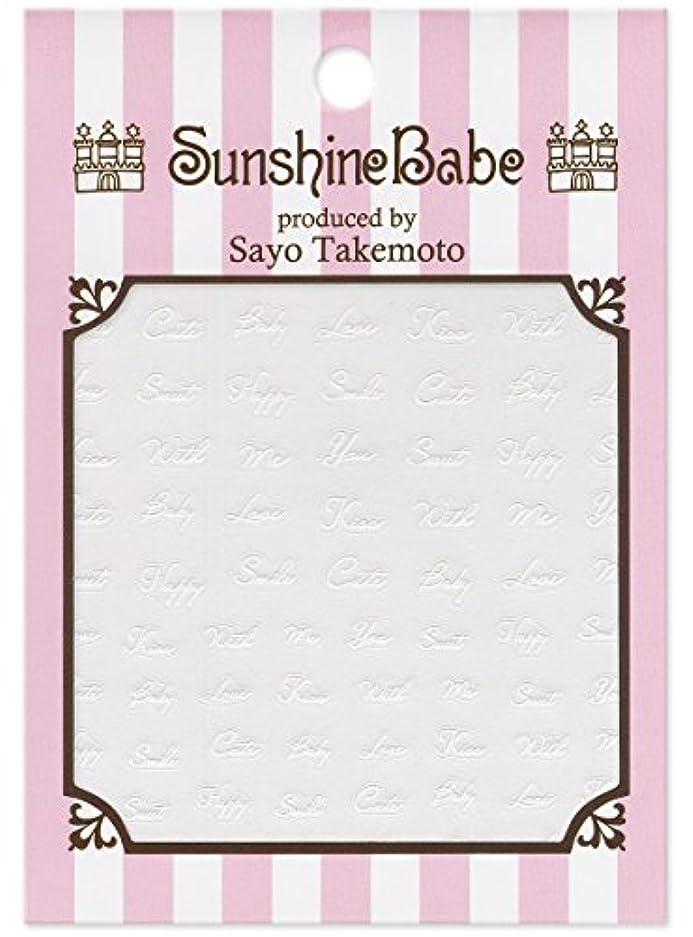 中世の出来事傾いたサンシャインベビー ジェルネイル 武本小夜のネイルシール Sayo Style レターズ3(ホワイト)