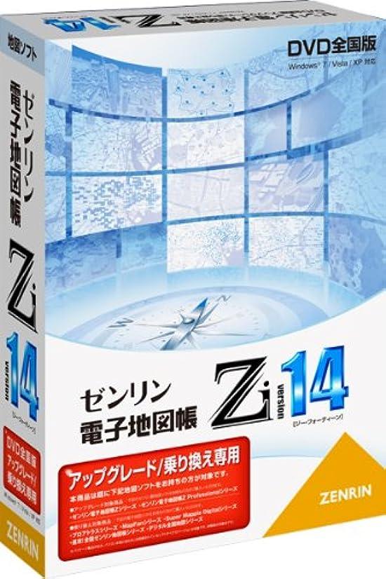 娘佐賀画面ゼンリン電子地図帳Zi14 全国版DVD アップグレード/乗換用