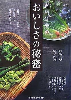 野崎洋光のおいしさの秘密―料理人の技と調理学の理論で知る