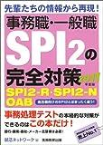 事務職・一般職SPI 2の完全対策[2011年度版] (就活ネットワークの就職試験完全対策 5)