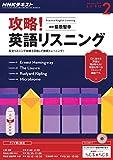 NHKラジオ 攻略!英語リスニング 2017年 2月号 [雑誌] (NHKテキスト)