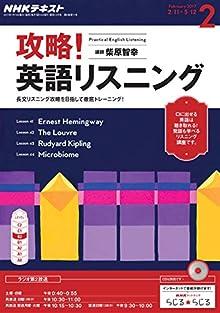 NHKラジオ 攻略!英語リスニング 2017年 2月号 [雑誌] (NHKテキス...