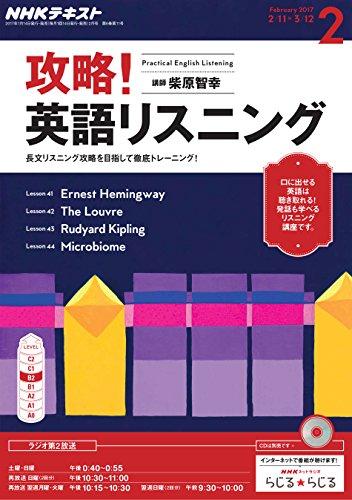 NHKラジオ 攻略!英語リスニング 2017年 2月号 [雑誌] (NHKテキスト)の詳細を見る
