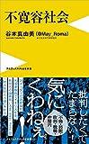 不寛容社会 - 「腹立つ日本人」の研究 - (ワニブックスPLUS新書)
