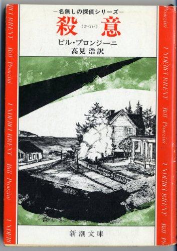 殺意 (新潮文庫 フ 12-3 名無しの探偵シリーズ)の詳細を見る