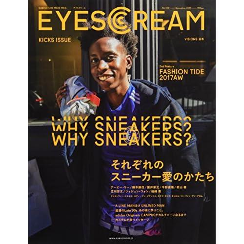 EYESCREAM(アイスクリーム) 2017年11月号