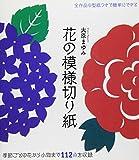花の模様切り紙―季節ごとの花から小物まで112点を収録