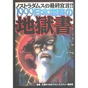 ノストラダムスの最終宣言!!1999日本崩壊の地獄書
