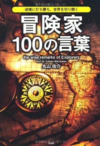 冒険家100の言葉の詳細を見る