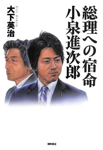 総理への宿命 小泉進次郎 (一般書)