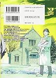 ゴールデンカムイ 8 (ヤングジャンプコミックス) 画像