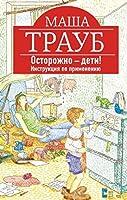 Ostorozhno - deti! Instruktsiia po primeneniiu (in Russian)