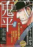 大判鬼平犯科帳・血頭の丹兵衛 (SPコミックス SP NEXT)