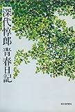 深代惇郎青春日記 (1981年)