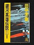 銀河英雄伝説 / 田中 芳樹 のシリーズ情報を見る