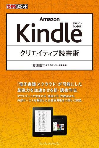 できるポケット Amazon Kindle クリエイティブ読書術 できるポケットシリーズの詳細を見る