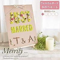 ウェルカムボード 手作りキット Merrily メリリー 難易度1 ナチュラル ハンドメイド 結婚式