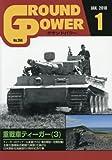 グランドパワー2018年1月号 (重戦車ティーガー[3])