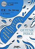 ギターピースGP208 足音 ~Be Strong by Mr.Children (ギターソロ譜・ギター&ヴォーカル譜) (GUITAR PIECE SERIES)