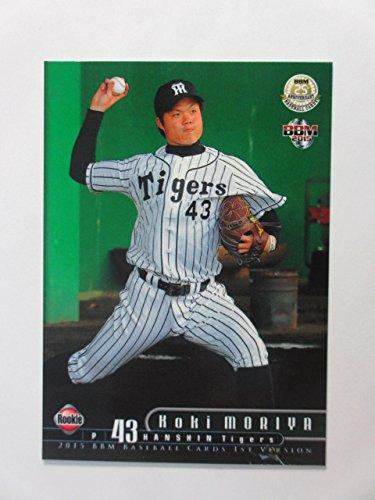 BBM2015/1st◆レギュラーカード215/守屋功輝/阪神◆ ≪ベースボールカード≫