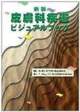 皮膚科疾患ビジュアルブック