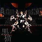 黒猫 ~Adult Black Cat~ (CD+DVD) (初回生産限定盤)(在庫あり。)