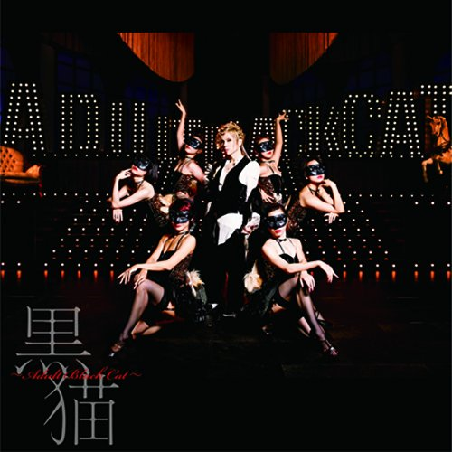 黒猫~Adult Black Cat~(Acid Black Cherry)の歌詞&PVを紹介♪
