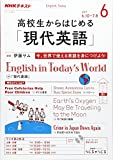 NHKラジオ 高校生からはじめる「現代英語」 2017年6月号 [雑誌] (NHKテキスト)