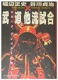 武道と他流試合―日本人よ、グレイシーに学べ! (格闘技通信Selectionシリーズ)