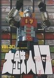 大鉄人17 VOL.3[DVD]