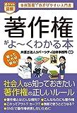ポケット図解 著作権がよ〜くわかる本