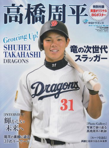 高橋周平―竜の次世代スラッガー (スポーツアルバム No. 35)