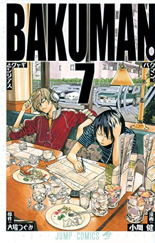 バクマン。 7 (ジャンプコミックス)の詳細を見る