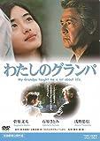 わたしのグランパ[DVD]