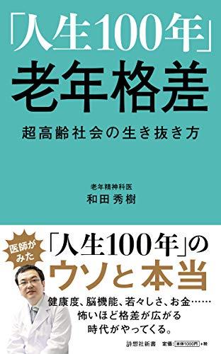 「人生100年」老年格差 (詩想社新書)